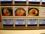 20090411_麺屋侍_メニュー1