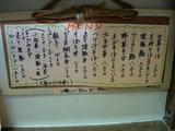 20111224_吉兆_メニュー