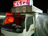 20080327_池田屋ごんちゃん_屋台1