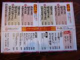 20080608_麺屋大和_メニュー