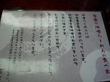 20090117_月山_こだわり