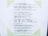 20110825_萬次郎_説明