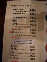 20090607_酔亭_メニュー1