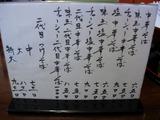 20081227_E.Y竹末_メニュー1