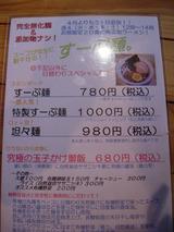 20090411_魚魚_メニュー