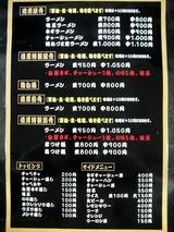 20131219_あづま家_MENU