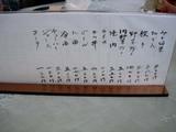20080419_房総つけめん_メニュー2