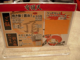 20090208_有頂天_メニュー1