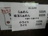 20140906_利八_MENU