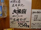 20100904_火風鼎_メニュー