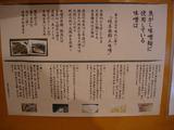20110514_丹行味素_こだわり1
