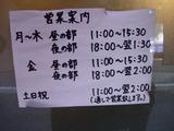20090214_てらっちょ@松戸_営業時間
