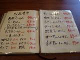 20080713_和屋_メニュー1