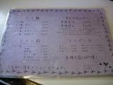 20101223_五色_メニュー