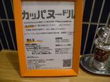 20120530_カッパラーメン_紹