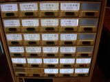 20090806_麺屋山田八兵衛_メニュー