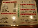 20080809_神山_メニュー