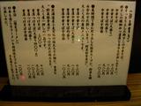 20081227_大ふく屋_メニュー1