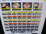20110225_剛流_メニュー