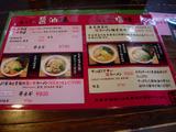 20110225_梨の花_メニュー2