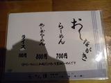 20131115_佳_MENU