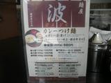 20130713_波_MENU