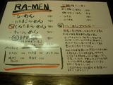 20080727_麺屋卓次朗商店_メニュー1