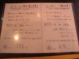 20130817_ストライク軒_MENU