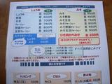 20111225_ゑびすや_メニュー