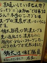 20080830_猪太_店内
