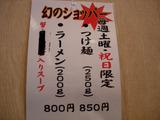 20090208_有頂天_限定メニュー2