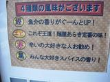 20090328_麺屋あらき外伝_油説明
