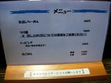 20091017_千年坊主_メニュー