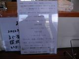 20120825_ざくろ_メニュー2