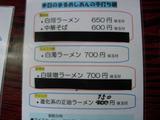 20120122_まるめしあん_メニ
