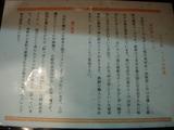20090904_つかさ屋_紹介