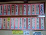 20090905_金太郎_メニュー