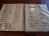 20080713_和屋_メニュー2