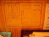 201109XX_あたりや食堂_メニ