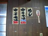 20100828_うらしま_メニュー