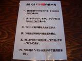 20080608_麺屋大和_つけ麺紹介
