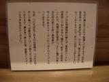 20091118_浜屋_こだわり