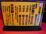 20100320_あっ晴れ_量