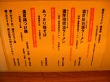 20130525_ようすけ_MENU1
