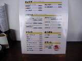 20110321_おおぼし@平田_メニュー2