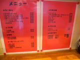 20130816_与七_MENU