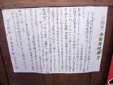 新風_張り紙