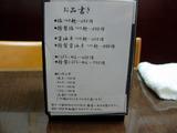 20081219_一刀斎_メニュー