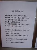 20100619_風天_食べ方