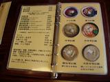 20080912_熊人_メニュー1